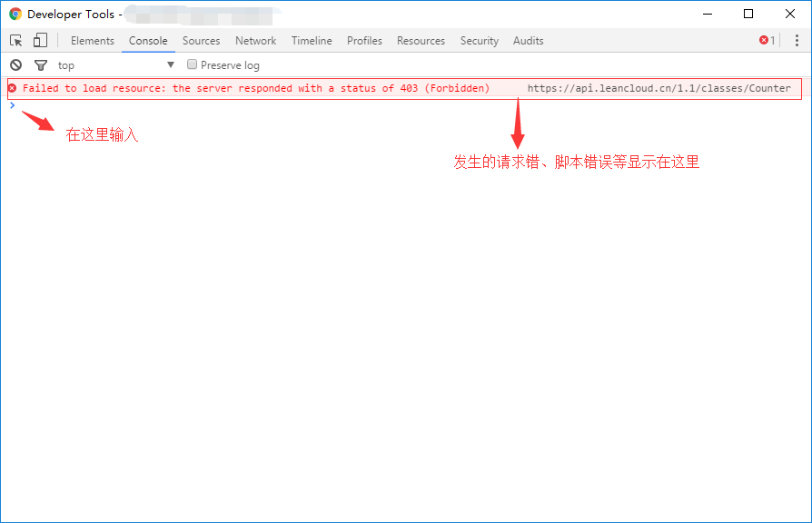 Console 标签页
