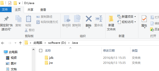 JDK 安装