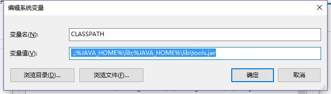 JDK 环境变量配置