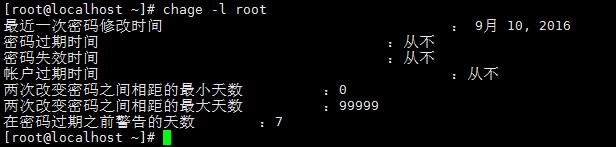 RedHat 系统安全加固